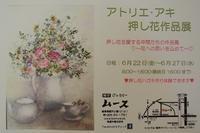 アトリエ・アキ押し花作品展のお知らせ - アトリエ・アキ