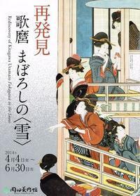 再発見 歌麿 「深川の雪」 - Art Museum Flyer Collection