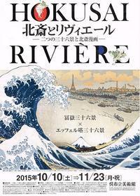北斎とリヴィエール - Art Museum Flyer Collection