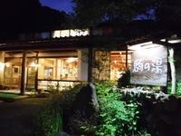 駒の湯 どこいくの~ 長野県木曽町 18.6.21(木) - 山さんの明日も登るんですか? ROAD TO 100名山 登山日記