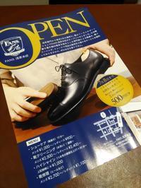 【オープン記念キャンペーン】シューケア・クリーニング2足お持込で500円引き - Shoe Care & Shoe Order 「FANS.浅草本店」M.Mowbray Shop