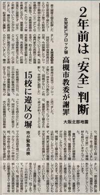 15校に建築基準法違反のブロック塀 - ながいきむら議員のつぶやき(日本共産党長生村議員団ブログ)