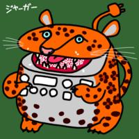 家電へなちょこジャーガーできました - 動物キャラクターのブログ へなちょこSTUDIO