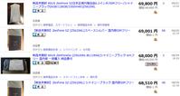 ZenFone5Z,P20,AQUOS R Compactの白ロム価格相場 - 白ロム転売法