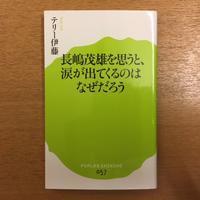 テリー伊藤「長嶋茂雄を思うと、涙が出てくるのはなぜだろう」 - 湘南☆浪漫