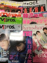 最近買った雑誌 - ユ・スンホssi 今日も応援!