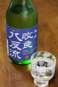 奥出雲酒造 「改良八反流」純米 - やっぱポン酒でしょ!!(日本酒カタログ)