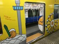 「ぐでたま列車(西武池袋線)」 - 株式会社エイコー 採用担当者のひとりごと
