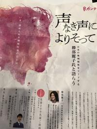 声なき声によりそって - 大阪北摂のノルディック・ウォーク!TERVE北大阪のブログ