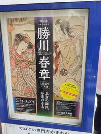 生誕290年記念 勝川春章-北斎誕生の系譜 - 歴史と、自然と、芸術と
