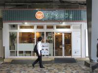 【銀座情報】タニタカフェが6月6日有楽町駅構内にオープンしてました - 池袋うまうま日記。