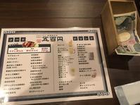 【全品500円】新橋五百円酒場 - 生物ガチ勢のブログ