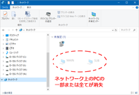 WindowsUpdate 1803 / 6月 でネットワークPCが非表示になるトラブル - At Studio TA