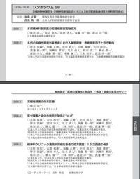 日本精神神経学会シンポジウム登壇 - Keep on ・・・ing! -K院長の独り言-