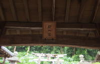 アジサイ寺(吉備津神社の岩山宮) - のうきんとと