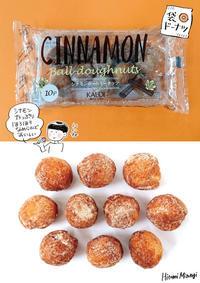 【袋ドーナツ】カルディコーヒーファーム「シナモンボールドーナツ」【シナモンたっぷり】 - 溝呂木一美の仕事と趣味とドーナツ