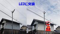 防犯灯のLED化です。 - 西村電気商会|東近江市|元気に電気!