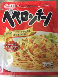 「ペペロンチーノ」(S&B「まぜるだけのスパゲティソース」キューピー「あえるパスタソース」)を食べた♪ - CHOKOBALLCAFE