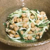 納豆ときゅうりの梅肉和え - たべる、つくる、はしる
