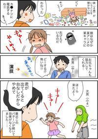 日常漫画 - 井上トモコ ヒトコト日記