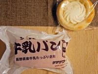 笹沢ベーカリー『牛乳パン』 - もはもはメモ2