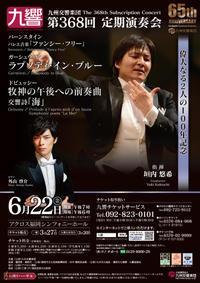 垣内悠希指揮/九響定期/ピアノ:外山啓介 - klavierの音楽探究