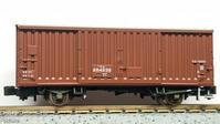 TOMIX ワム80000 ウェザリングに着手 - 鉄道模型の小部屋