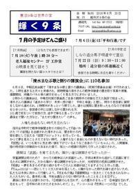 「 輝く9条No.68 」 - 軽井沢9条の会