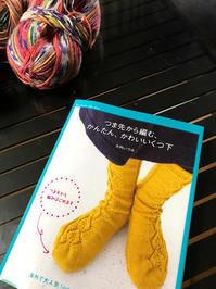 靴下編みの本 - 手仕事 なのはな