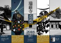 瑞巌寺さんで武将画展開催! - Suiko108 News