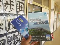びわ湖を学ぶ-学校支援ボランティア - 滋賀県議会議員 近江の人 木沢まさと  のブログ