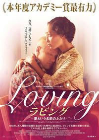 映画『ラビング 愛という名前のふたり』とドラマ『おっさんずラブ』 - 天使と一緒に幸せごはん
