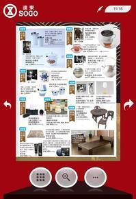 台北SOGO展示会「九州うまか展」開催 - 李荘窯ブログ