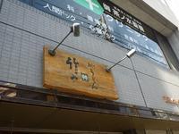 細打ちうどん 竹や@御茶ノ水 - 練馬のお気楽もん噺