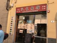 中国人の冷やし中華、第二弾 - フィレンツェのガイド なぎさの便り