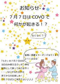 七夕イベント☆ - COVOのつぶやき☆