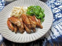 手羽中肉の照り焼き - 楽しい わたしの食卓
