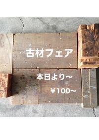 ●本日より静岡店にて古材フェア開催致します。。 - orb  Organic Relax no Border