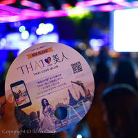 """THAI美人 ""プロデュースの女性限定イベント「タイ女子MeetsUp」で、一気にタイへの思いが盛り上がる。 - IkukoDays"