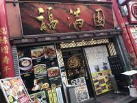 娘と横浜中華街ツアー♪「福満園別館」 - よく飲むオバチャン☆本日のメニュー