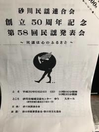 砂川民謡連合会 創立50周年 - 『三味線研究会 夢絃座』 三味線って 楽しいかもぉ~!