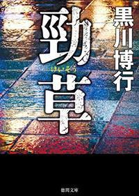 黒川博行作「勁草」を読みました。 - rodolfoの決戦=血栓な日々