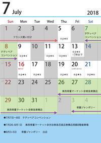 7月お店営業日 - あんちっく屋SPUTNIKPLUS BLOG