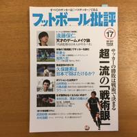 フットボール批評 17 - 湘南☆浪漫