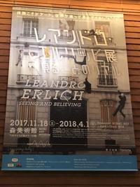 レアンドロ・エルリッヒ展 六本木 - 4EVER PRINCESS