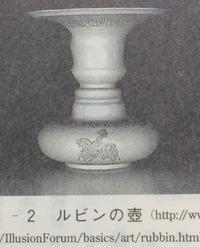 ルビンの壺を知ってますか? - 香取俊介・東京日記