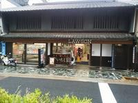 景観良好・コンビニ2店/奈良と京都から・・・。 -  「幾一里のブログ」 京都から ・・・