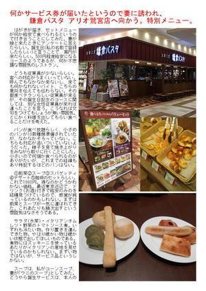 何かサービス券が届いたというので妻に誘われ、鎌倉パスタ アリオ鷲宮店へ向かう。特別メニュー。