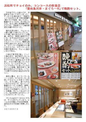 浜松町でチョイのみ。コンコースの飲食店「築地魚河岸・まぐろ一代」で晩酌セット。