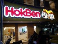 ジャカルタのほかべん:HokBenでトリタレ丼 - kimcafeのB級グルメ旅